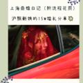 上海备婚日记|沪飘新娘的15w婚礼分享