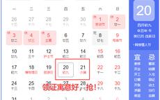 【重要】520、521两天婚姻登记网上预约已经开放,抓紧!