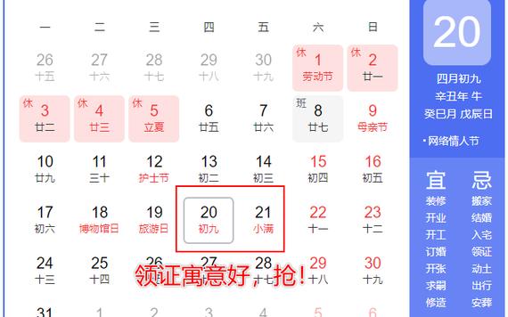 【重要】520、521兩天婚姻登記網上預約已經開放,抓緊!