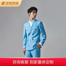 【免费上门量体】经典系列潮流活力色浅蓝色定制西服套装