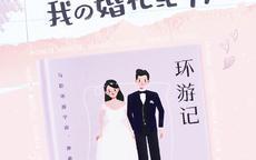 朋友都赞爆的备婚记录!Get全网独一无二婚礼日记书