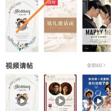 婚礼纪电子请帖怎么自动翻页