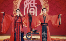 汉式婚礼具体流程