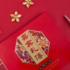 2022年1月份结婚黄道吉日子一览表