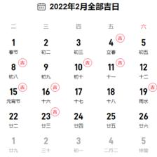 2022上半年结婚吉日速查!周末好日子仅21天!再不订就晚了